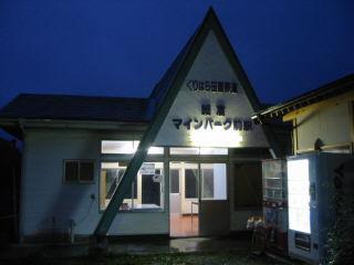 存廃に揺れるくりでんの終点・細倉マインパーク駅。