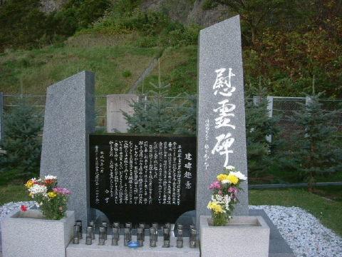豊浜トンネルの祈念碑。このトンネル崩壊はショックでした。