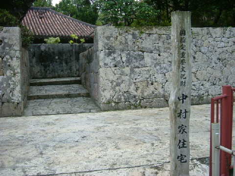 国指定重要文化財・中村家。9年前に沖縄に行った時に行かなかったところを訪れる。