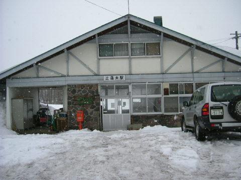 比羅夫駅は「駅の宿ひらふ」という、宿泊施設が一緒になった駅です。