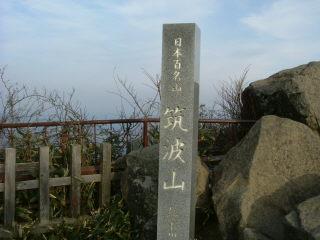 男体山の山頂。女体山の方がゴツゴツしているんだけど、高いのはこっち