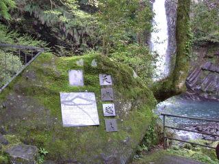 「天城越え」の歌碑付きの浄蓮の滝