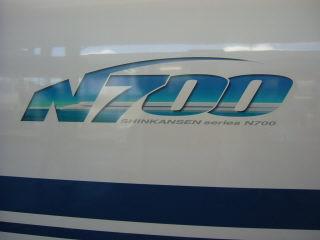 ウワサのN700、開業1ヵ月後に乗車!!