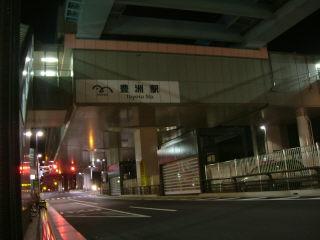 夜の豊洲駅。ここから木場まで歩きました